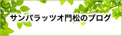 サンパラッツォ門松のブログ